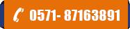 tel:0571- 87163891