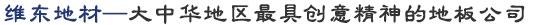 维东地材—大中华地区最具创意精神的地板公司